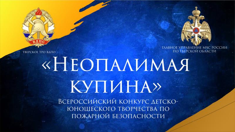 Всероссийский конкурс детско-юношеского творчества по пожарной безопасности «Неопалимая купина»