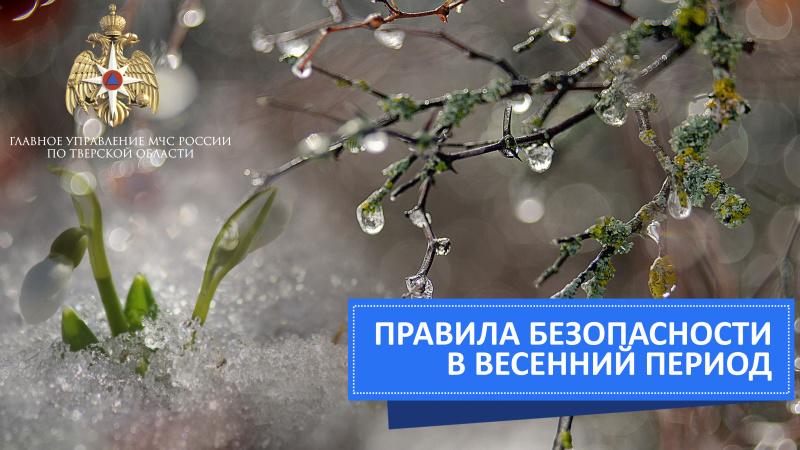 Памятка Главного управления МЧС России по Тверской области: безопасность в весенний период